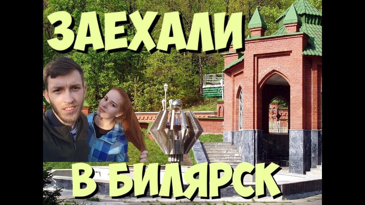 Мини-тур путешествие по городам. Город билярск