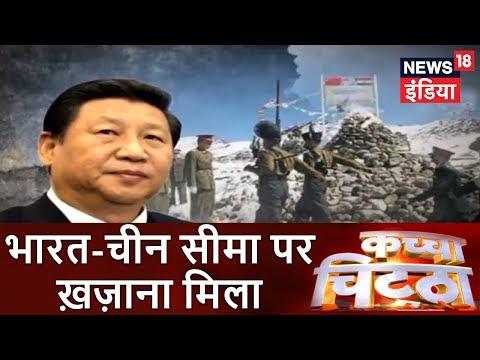Kachcha Chittha | भारत-चीन सीमा पर ख़ज़ाना मिला | चीन की 'गोल्डन गुंडागर्दी' | News18 India