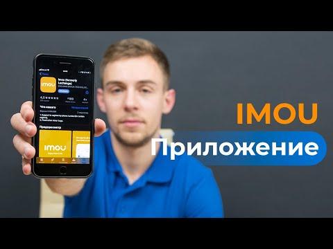 Самый полный обзор на приложение IMOU для IOS и Android