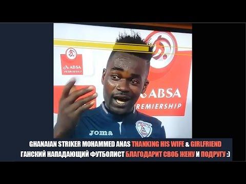 Ghanaian striker Mohammed Anas thanking his wife & girlfriend — футболист поблагодарил жену, подругу