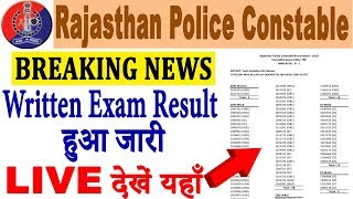 Breaking News : Rajasthan Police Constable Result Declared | Check Your Rajsthan Police Result LIVE