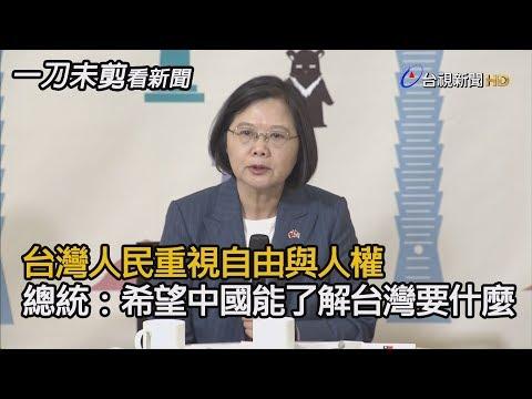 台灣人民重視自由與人權 總統:希望中國能了解台灣要什麼【一刀未剪看新聞】