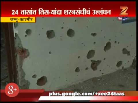 Jammu Kashmir Pak Attack 3rd Time in 24 Hours