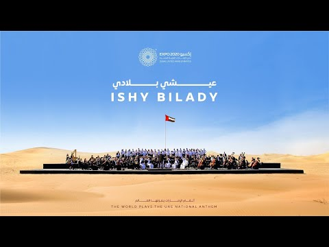 Expo 2020 Dubai | The World Plays The UAE National Anthem