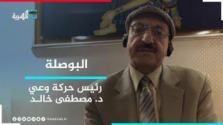 د.مصطفى خالد.. رئيس حركة وعي الوطنية ضيف البوصلة مع عارف الصرمي
