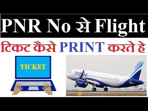 PNR Number से Flight टिकट कैसे प्रिंट
