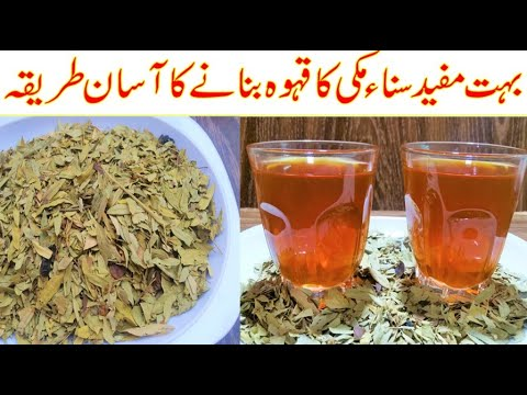 Herbal Tea Recipe - Immunity Booster Kahwa - Saima's Cooking Secrets from YouTube · Duration:  4 minutes 17 seconds