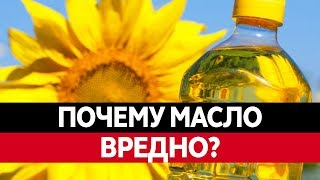 РАСТИТЕЛЬНОЕ МАСЛО ЯД?! Как подсолнечное масло может отравить вас!