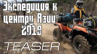 Тизер видео Экспедиция к центру Азии -- Teaser of Expedition to center of Asia / Видео