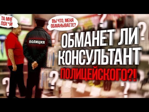 Обманет ли консультант ПОЛИЦЕЙСКОГО при покупке ПК?! - Видео с YouTube на компьютер, мобильный, android, ios
