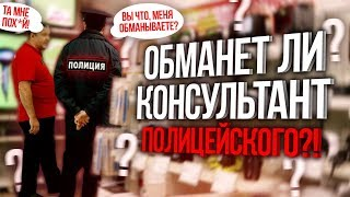 Обманет ли консультант ПОЛИЦЕЙСКОГО при покупке ПК?!
