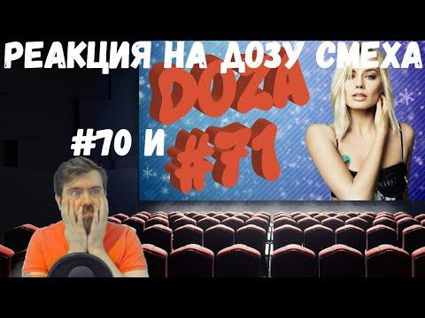Реакция на Дозу смеха: COUB DOZA #70 и 71/ Лучшие приколы 2020 / Best Cube / Смешные видео