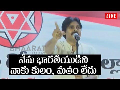 Pawan Kalyan Live Speech From Rajahmundry | Pawan Kalyan  Rajahmundry Full Speech | Bhaarat Today