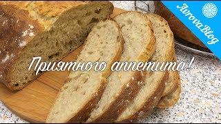 Хлеб на смешанной закваске