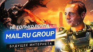 Mail ru. Каким будет будущее российского интернета? Оскар Хартманн