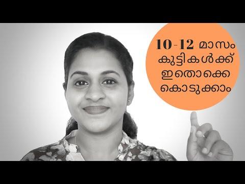 10 - 12 മാസം കുട്ടികൾക്ക് എന്തൊക്കെ കൊടുക്കാം ? | 10  - 12 Month Baby Food Chart