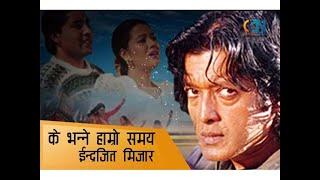 Ke Bhanne Hamro Samaya | Indrajeet Mijar | Karaoke with Lyrics