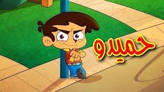 Repeat youtube video حميدو - قناة بيبي الفضائية