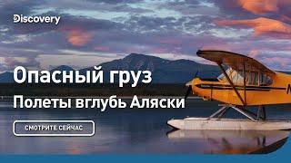 Опасный груз | Полеты вглубь Аляски | Discovery