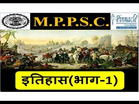MPPSC 2018 ONLINE PREPARATION|MODERN HISTORY|(आधुनिक भारत)-1