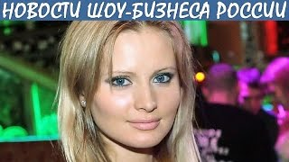 Дана Борисова объявила о предстоящей свадьбе. Новости шоу-бизнеса России.