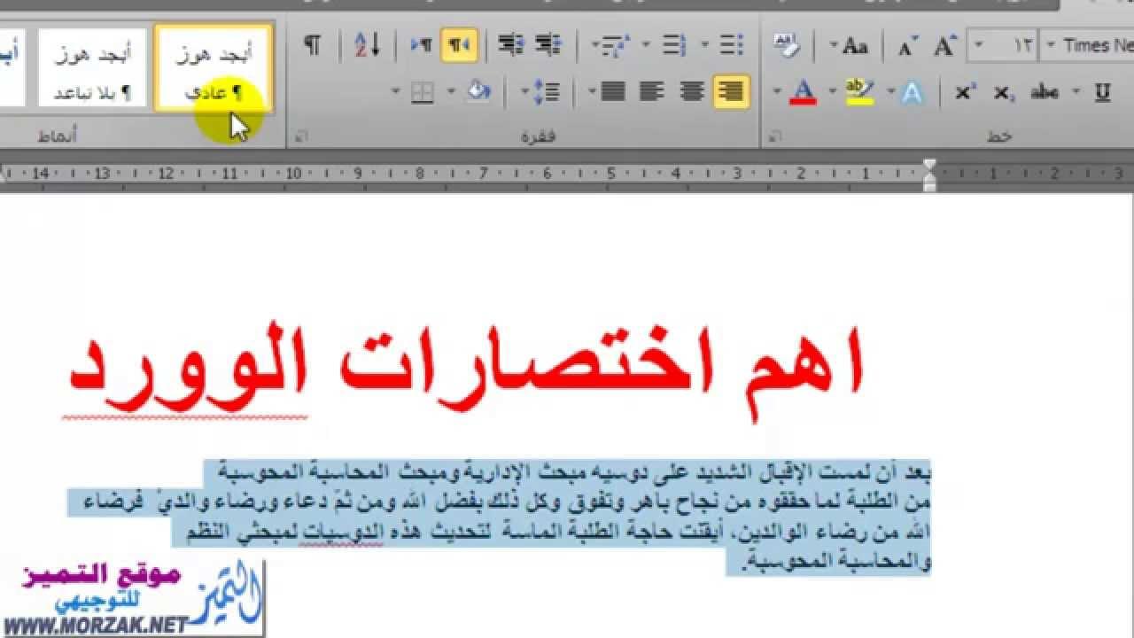 تعليم الوورد 2007 pdf