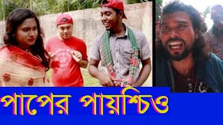 bangla new hot short film I Paper prayaschitro I nakib khan I amjad I suruvi I moon multimedia