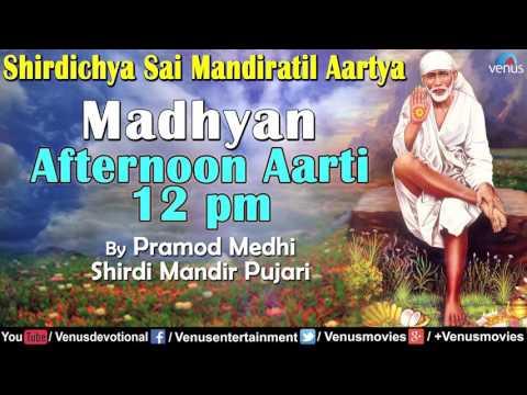 Madhyana Aarthi (Afternoon Aarti 12 Pm) - Shirdichya Sai Mandiratil Aartya | Pramod Medhi