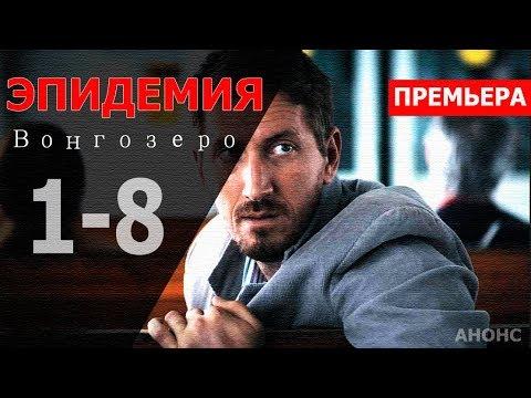 ЭПИДЕМИЯ 1,2,3,4,5,6,7,8 СЕРИЯ (сериал 2019) ТНТ-PREMIER. анонс и дата выхода