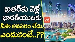 ఖతర్కు వీసా అవసరం లేదట!  Qatar also Do Not Require A Visa | Visa Free Country | YOYO TV