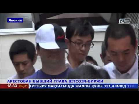 В Японии задержан бывший глава Bitcoin-биржи Mt. Gox
