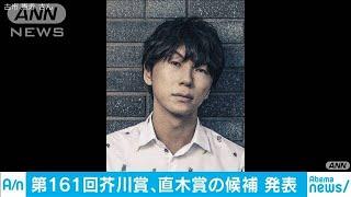 芥川賞、直木賞候補発表 古市憲寿さん2回目の選出(19/06/17)