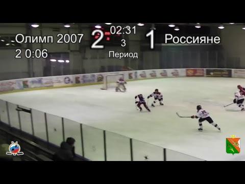 Золотое Кольцо 2006/2007. Олимп 2007 (п. Майский, Вологодский район) - Россияне (Ярославль)