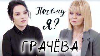 Маргарита Грачева От любви до суда Почему я Интервью с Валерией