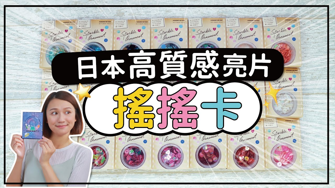 【開箱&手作】用日本高質感亮片做搖搖卡!搖搖卡製作教學