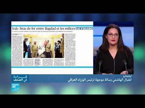 اغتيال هشام الهاشمي رسالة لرئيس الوزراء العراقي  - نشر قبل 26 دقيقة