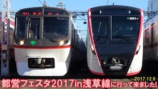 都営浅草線 新型車両5500形 展示の様子 …(01:36)~(02:28)~、(04:52)~...
