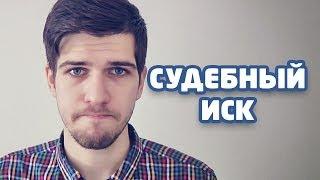 Руслан Усачев и судебный иск