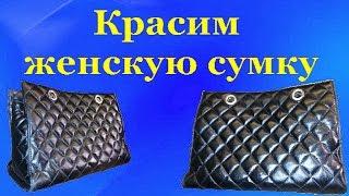 Красим женскую сумочку восстанавливаем цвет Ремонт кожгалантереи(, 2017-01-05T17:12:17.000Z)