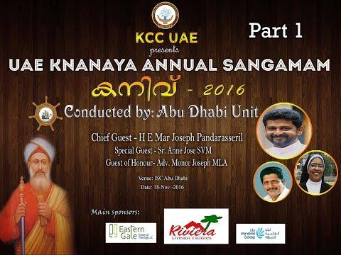 KCC UAE KNANAYA ANNUAL SANGAMAM കനിവ്  2016 Part 01