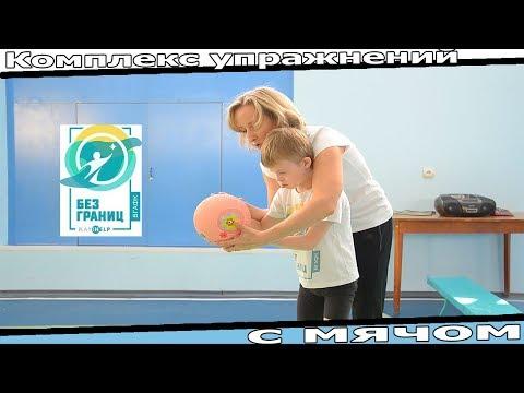Авторский комплекс упражнений с мячом для детей с синдромом Дауна