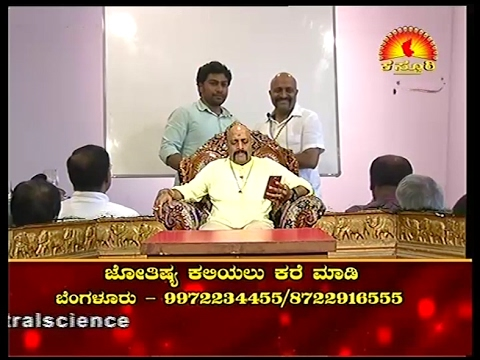Nakshatra Nadi - ನಕ್ಷತ್ರ ನಾಡಿ on 6-Feb-2017 : Kasthuri TV
