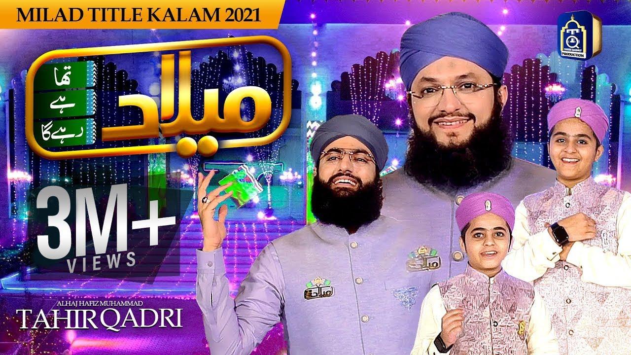 Download Milad Tha Milad Hai Milad Rahy Ga | Rabi ul Awal 2021| Hafiz Tahir Qadri
