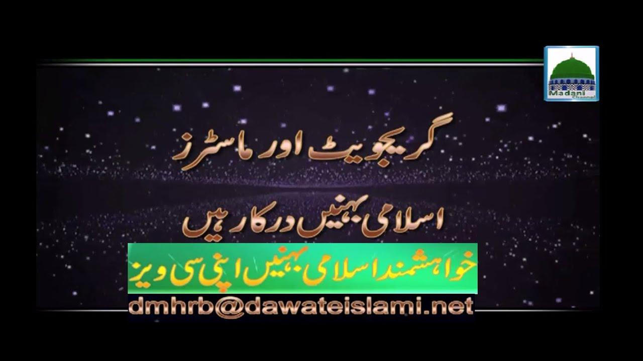 Darul Madina Islamic School System - Job Opportunity Islami Behnain