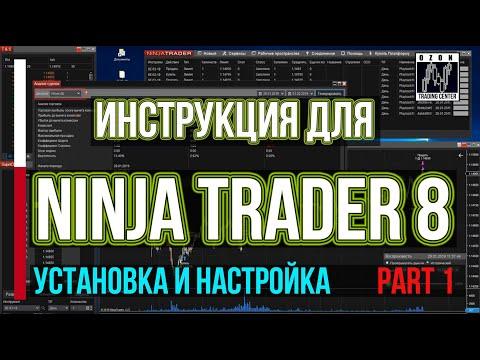 1. Как правильно установить торговую платформу NinjaTrader 8 (NT8). Инструкция