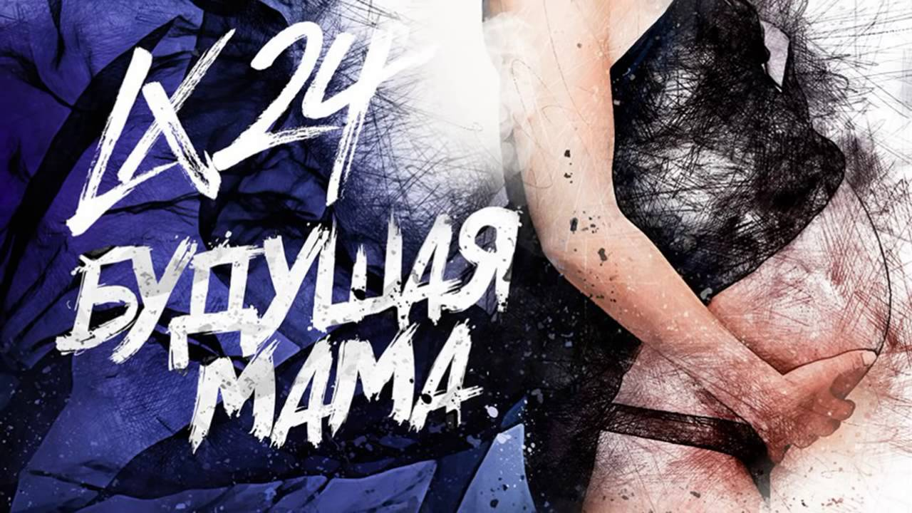 определить скачати пісню будущая мама метро Санкт-Петербурга