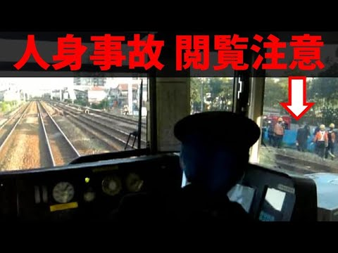 データベース 鉄道 人身事故