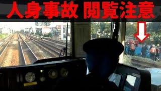 【前面展望】223系快速 人身事故による現場徐行@立花手前→尼崎 thumbnail