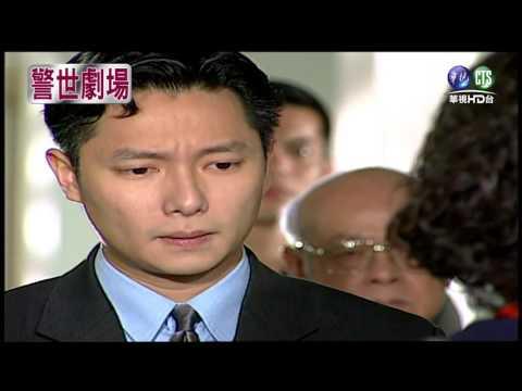 【警世劇場 台灣靈異事件HD】鬼証(下)