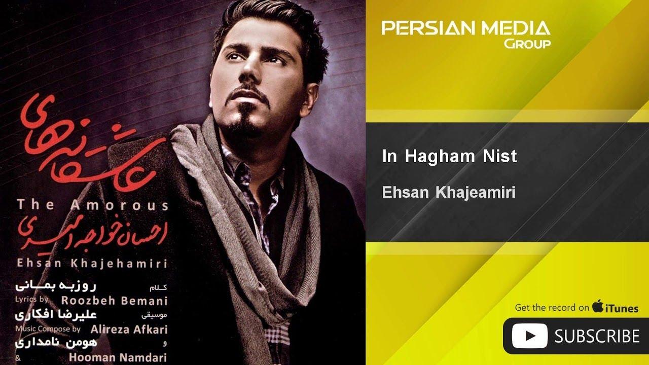 ehsan khaje amiri in hagham nist